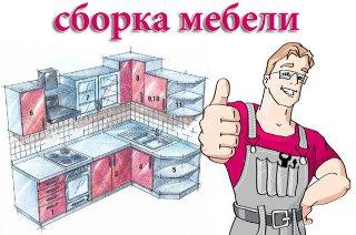 сборщик мебели в Саратове